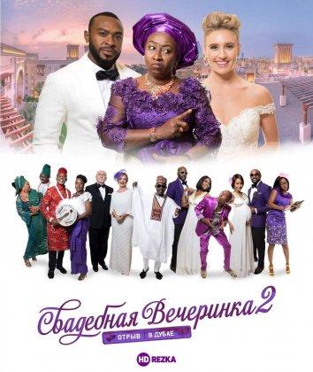 Смотреть Свадебная вечеринка 2: Отрыв в Дубае онлайн в HD качестве 720p