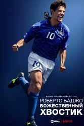 Смотреть Роберто Баджо, Божественный Хвостик онлайн в HD качестве 720p