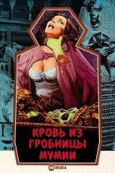 Смотреть Кровь из гробницы мумии онлайн в HD качестве 720p