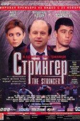 Смотреть Стрингер онлайн в HD качестве 720p