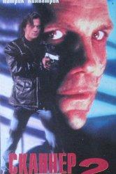 Смотреть Сканер-полицейский 2 онлайн в HD качестве 720p