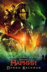 Смотреть Хроники Нарнии: Принц Каспиан онлайн в HD качестве 720p