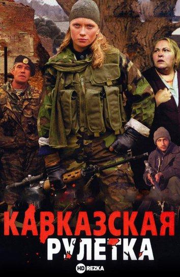 Смотреть Кавказская рулетка онлайн в HD качестве 720p