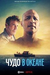 Смотреть Чудо в океане онлайн в HD качестве 720p