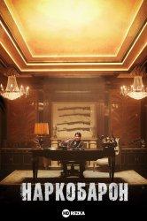 Смотреть Наркобарон онлайн в HD качестве 720p