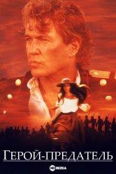 Смотреть Герой-предатель онлайн в HD качестве 720p