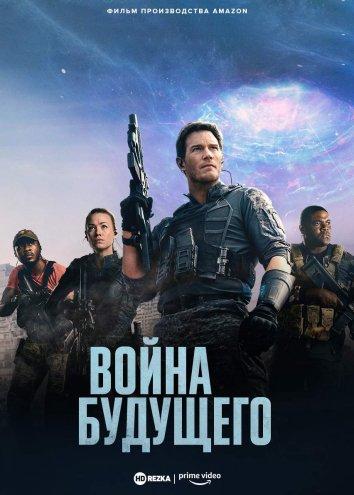 Смотреть Война будущего онлайн в HD качестве 720p