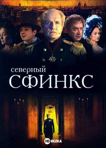 Смотреть Северный сфинкс онлайн в HD качестве 720p