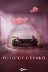 Смотреть Розовое облако онлайн в HD качестве 720p