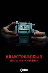 Смотреть Клаустрофобы 2: Лига выживших онлайн в HD качестве