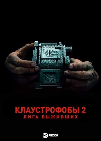 Смотреть Клаустрофобы 2: Лига выживших онлайн в HD качестве 720p