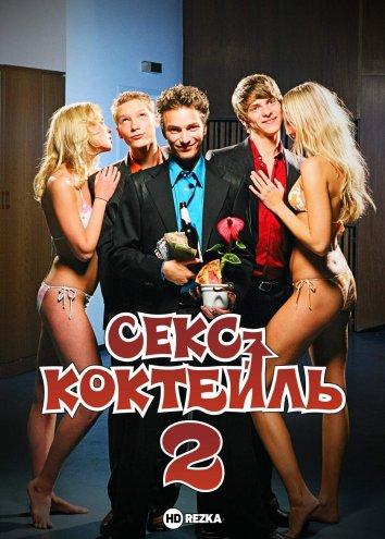 Смотреть Секс-коктейль 2 онлайн в HD качестве 720p