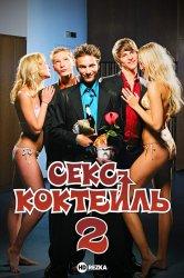 Смотреть Секс-коктейль 2 онлайн в HD качестве