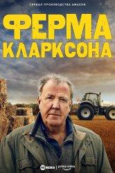 Смотреть Ферма Кларксона онлайн в HD качестве 720p