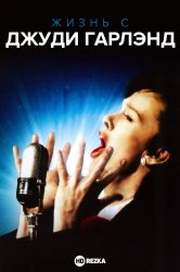 Смотреть Жизнь с Джуди Гарлэнд онлайн в HD качестве 720p
