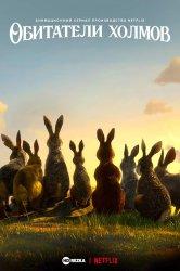 Смотреть Обитатели холмов онлайн в HD качестве 720p