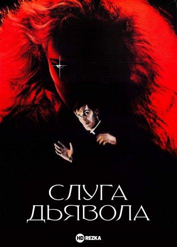 Смотреть Слуга дьявола онлайн в HD качестве 720p