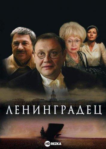 Смотреть Ленинградец онлайн в HD качестве 720p
