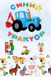 Смотреть Синий Трактор онлайн в HD качестве 720p