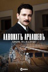 Смотреть Адвокатъ Ардашевъ. Кровь на палубе онлайн в HD качестве 720p