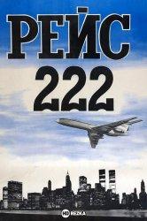 Смотреть Рейс 222 онлайн в HD качестве 720p