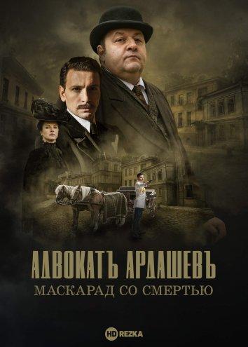 Смотреть Адвокатъ Ардашевъ. Маскарад со смертью онлайн в HD качестве 720p