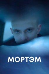 Смотреть МОРТЭМ онлайн в HD качестве 720p