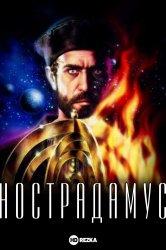 Смотреть Нострадамус онлайн в HD качестве 720p