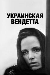 Смотреть Украинская вендетта онлайн в HD качестве 720p