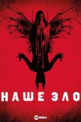Смотреть Наше зло онлайн в HD качестве 720p