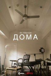 Смотреть Бо Бёрнэм: Дома онлайн в HD качестве 720p