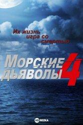 Смотреть Морские дьяволы 4 онлайн в HD качестве 720p