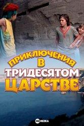 Смотреть Приключения в Тридесятом царстве онлайн в HD качестве 720p