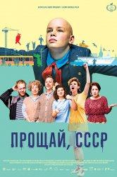 Смотреть Прощай, СССР онлайн в HD качестве 720p