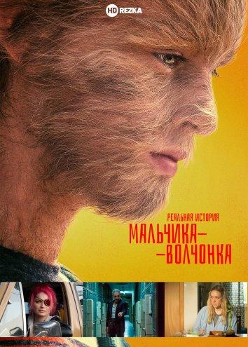 Смотреть Реальная история мальчика-волчонка онлайн в HD качестве 720p