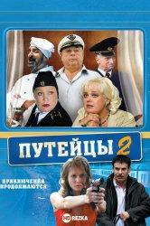 Смотреть Путейцы 2 онлайн в HD качестве 720p
