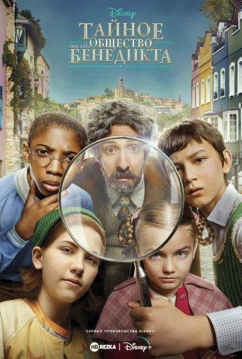 Смотреть Тайное общество мистера Бенедикта онлайн в HD качестве 720p