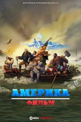 Смотреть Америка: фильм онлайн в HD качестве 720p