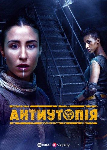 Антиутопия / Дистопия