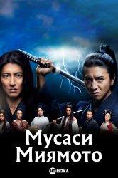 Смотреть Мусаси Миямото онлайн в HD качестве 720p
