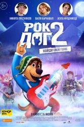 Смотреть Рок Дог 2 онлайн в HD качестве 720p