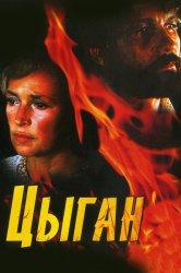 Смотреть Цыган онлайн в HD качестве 720p