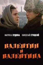 Смотреть Валентин и Валентина онлайн в HD качестве 720p