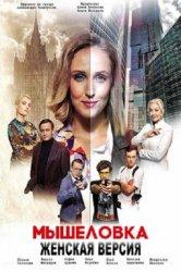 Смотреть Женская версия. Мышеловка онлайн в HD качестве 720p