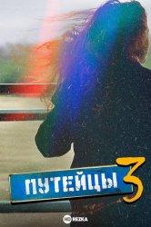 Смотреть Путейцы 3 онлайн в HD качестве 720p