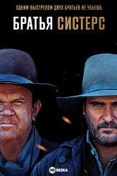 Смотреть Братья Систерс онлайн в HD качестве