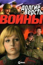Смотреть Долгие версты войны онлайн в HD качестве 720p