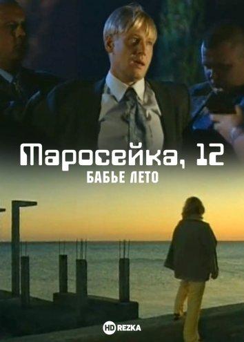Смотреть Маросейка, 12: Бабье лето онлайн в HD качестве 720p