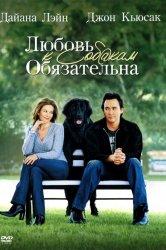 Смотреть Любовь к собакам обязательна онлайн в HD качестве