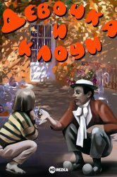 Смотреть Девочка и клоун онлайн в HD качестве 720p